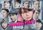 亀梨和也さん主演のテレビドラマ『FINAL CUT』への協力