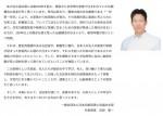 伝統再築士会福井支部の設立のご報告。