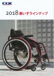 2018国際福祉機器展 感想(車椅子)