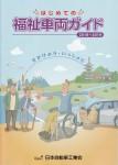 2018国際福祉機器展 感想(クルマ)