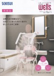2018国際福祉機器展 感想(風呂)