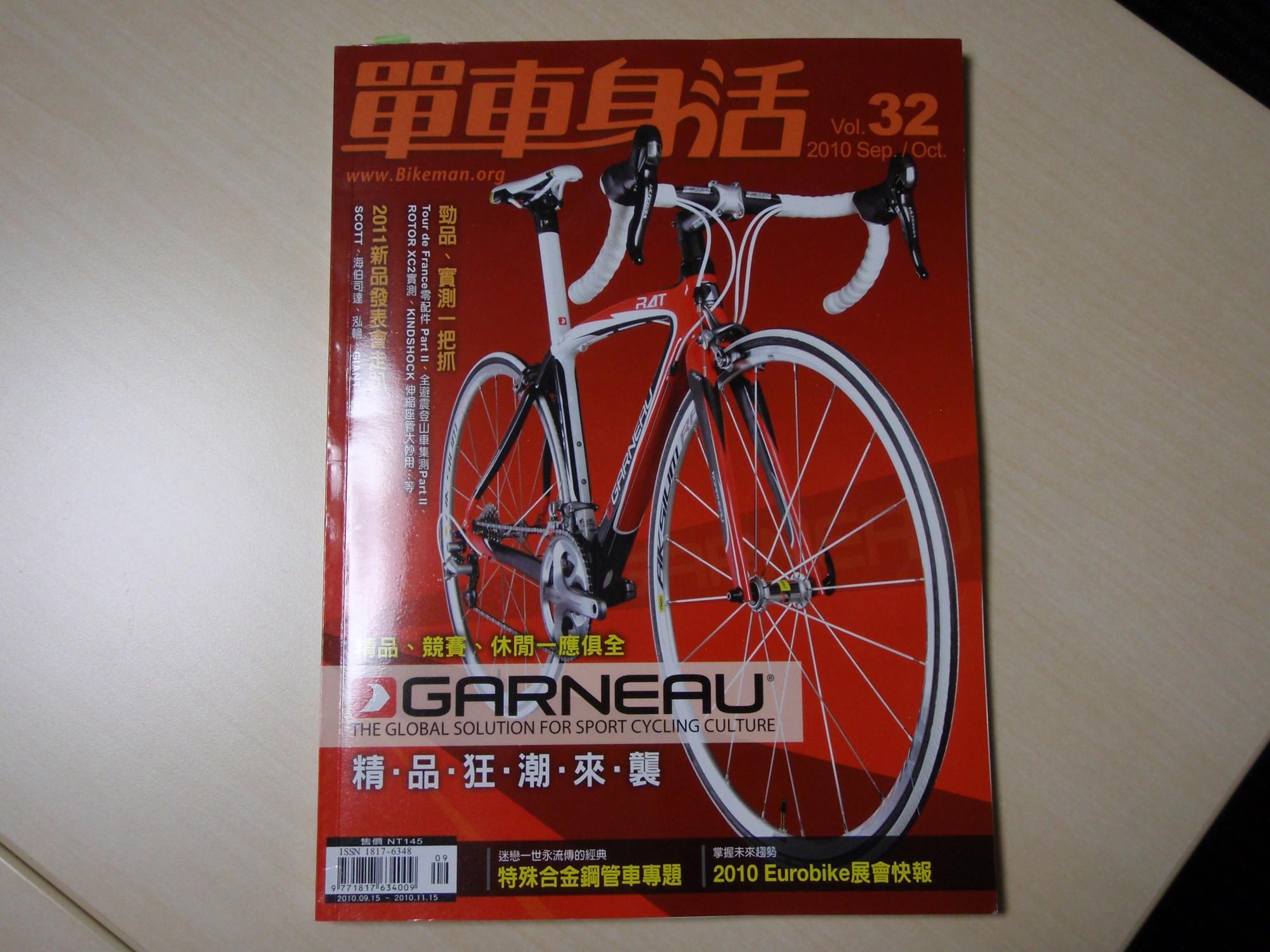 台湾の自転車雑誌