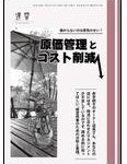 「原価管理とコスト削減」 近代中小企業 別冊小冊子
