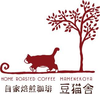 自家焙煎珈琲店のロゴ