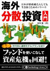 海外分散投資入門 ―日本が財政破たんしても生き抜くノウハウ―