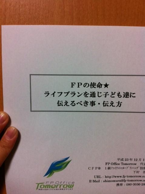 FP向けセミナー(大阪)ライフプランを通じ子ども達に伝えたい