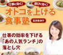 ダイヤモンド・オンライン『オトコを上げる食事塾』