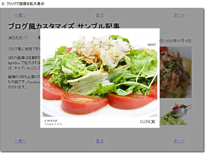 lightBox を使った画像の拡大表示