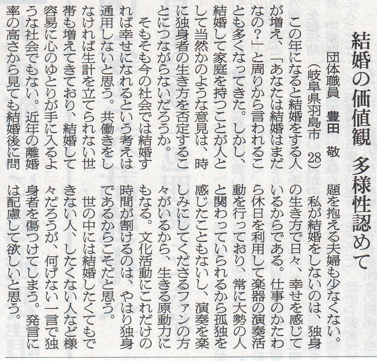 2013年4月10日:朝日新聞記事:「結婚の価値観 多様性認めて」