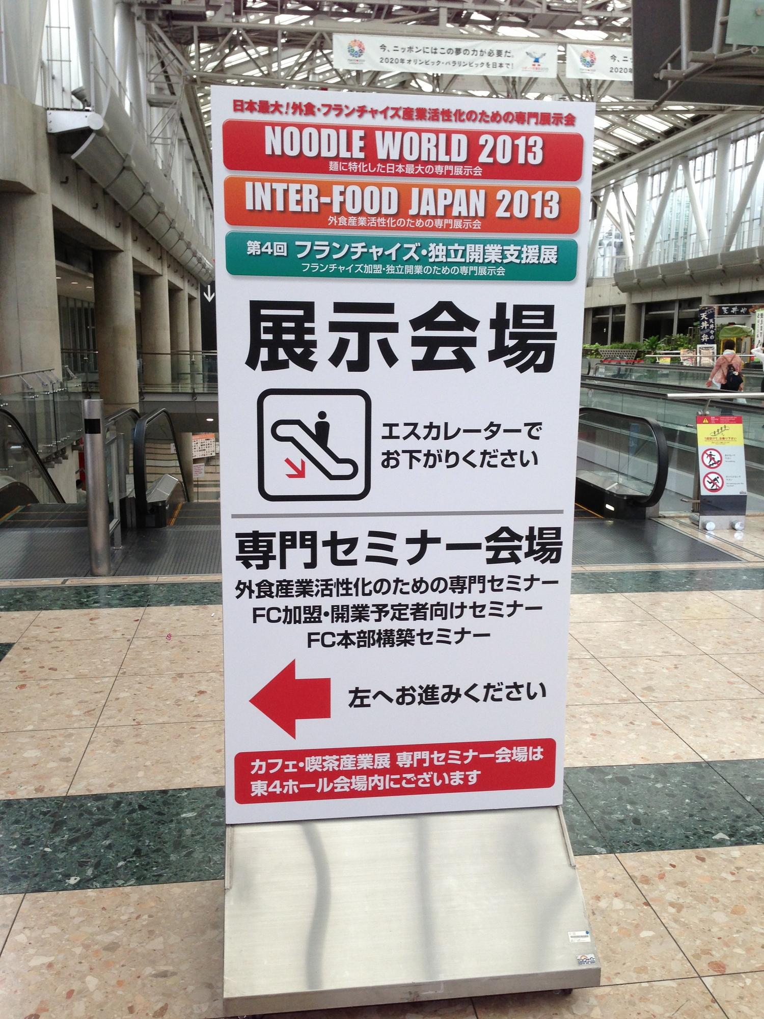 フランチャイズ・独立開業支援展【2日目】