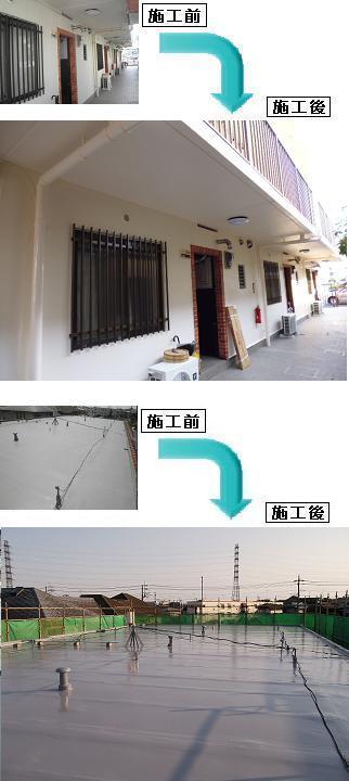 町田市 メゾン渋谷  屋上ウレタン防水 外壁塗装