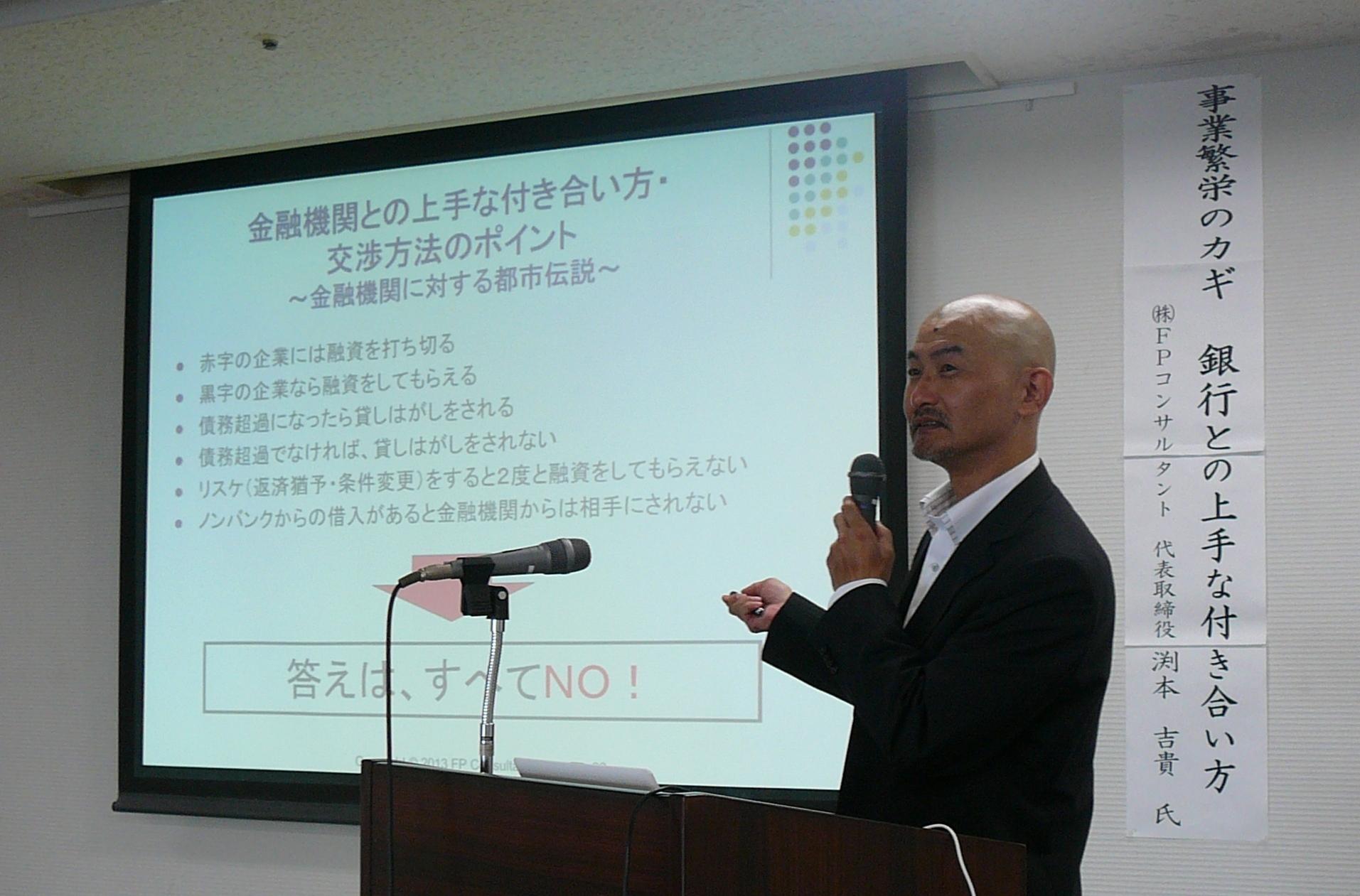 鹿児島商工会議所の金融対策セミナーにて講師