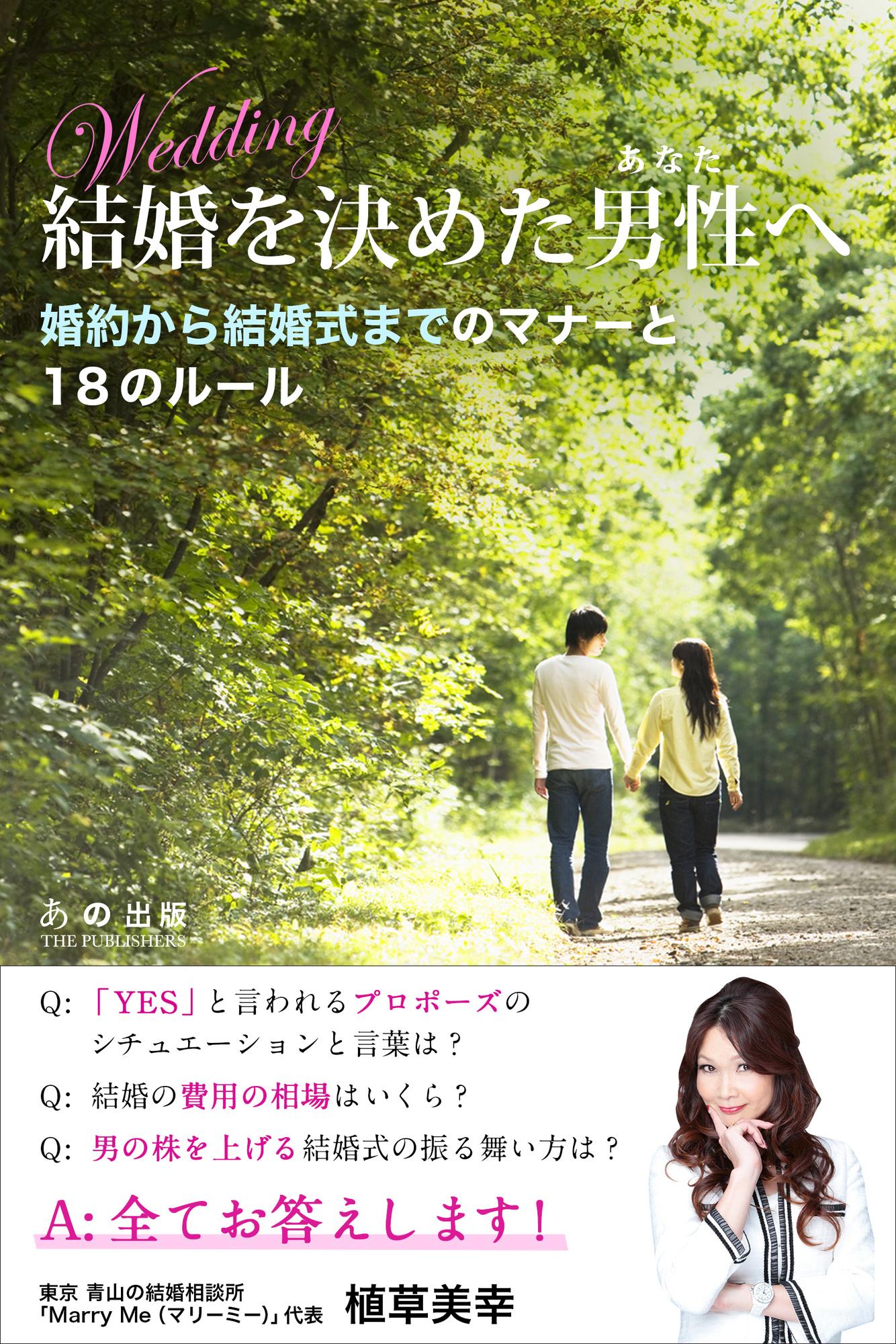 2014.4月電子書籍リリース!結婚式までのマナー&ルールとは!?