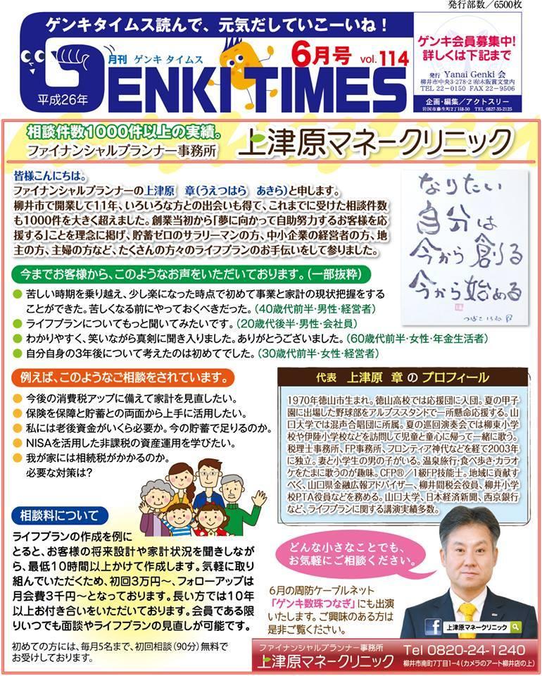 ファイナンシャルプランナー事務所上津原マネークリニック 紹介