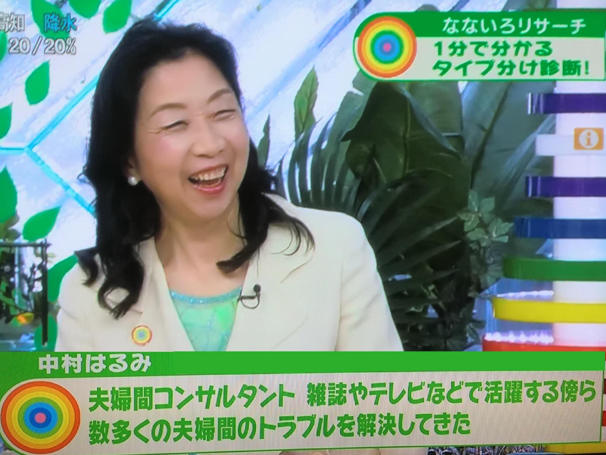 夫婦円満コツ:男女のタイプ分けをテレビで話している中村はるみ