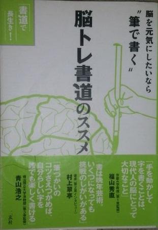 脳トレ・1字書き
