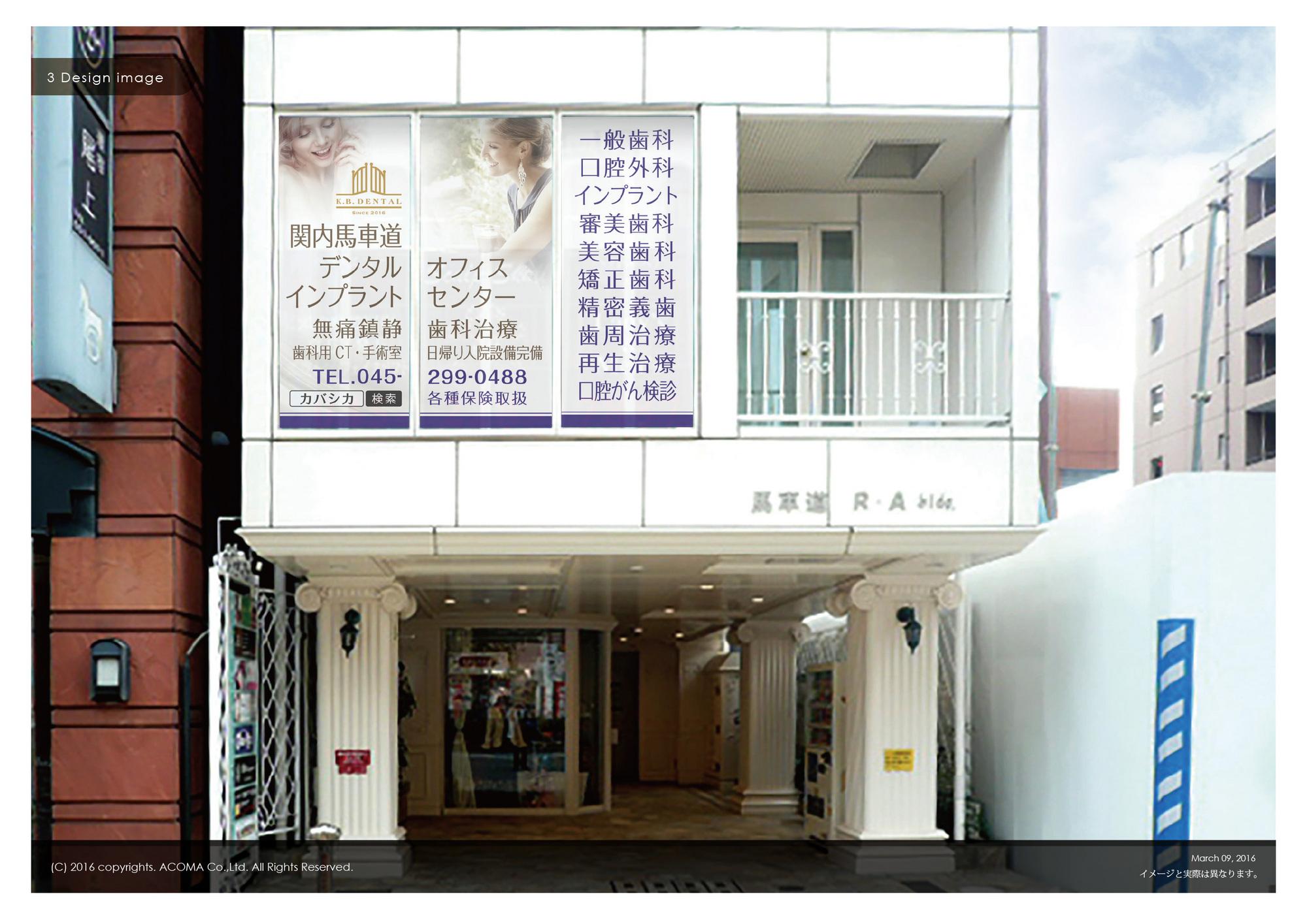 関内馬車道デンタルオフィス外観
