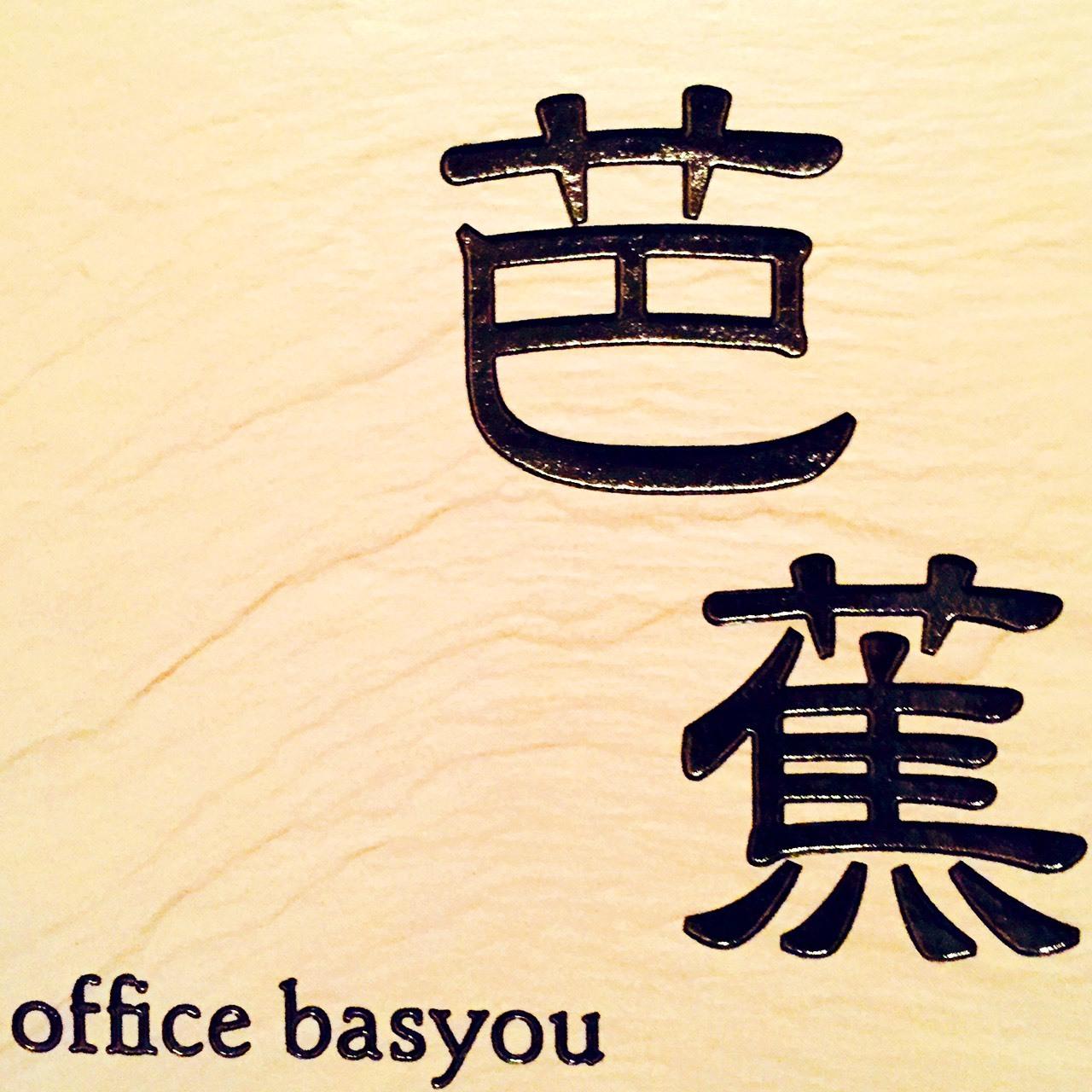 オフィスの表札です。