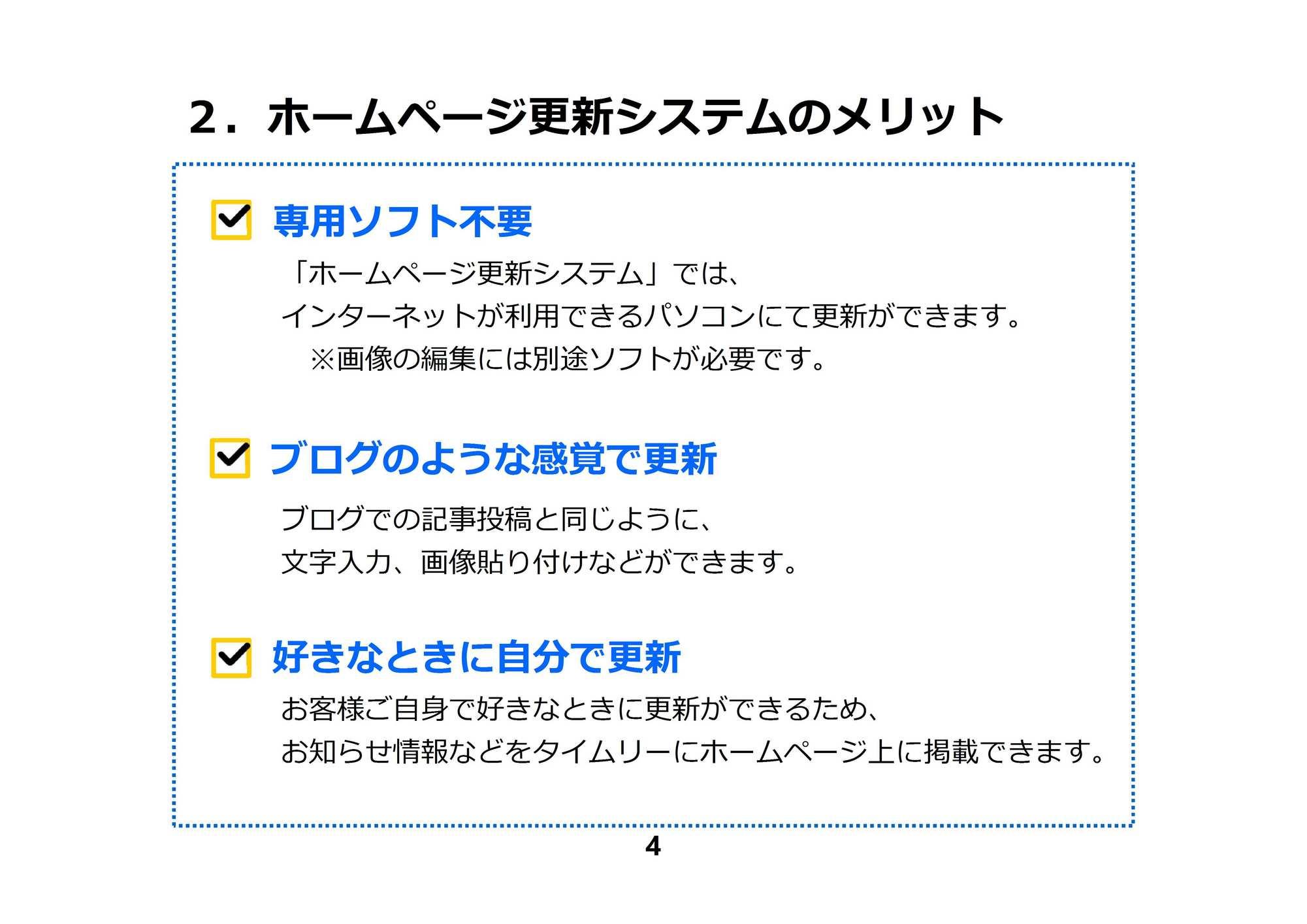WordPress構築《ホームページ更新システムのメリット》