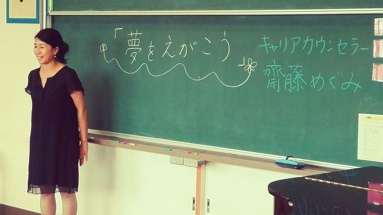 小学校での授業