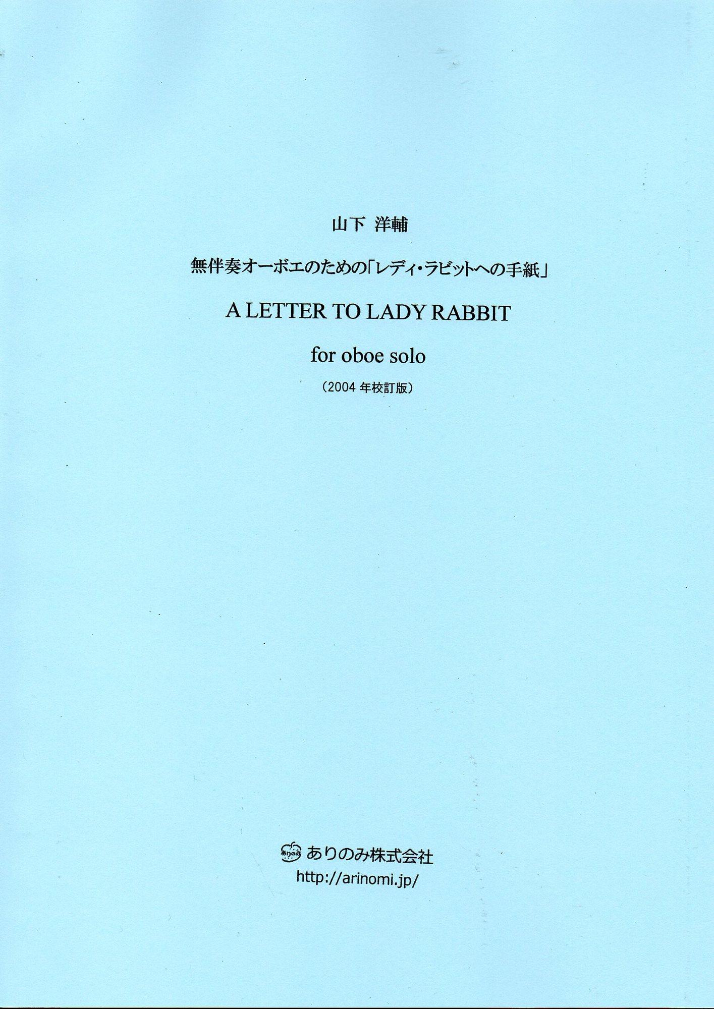 「レディ・ラビットへの手紙」楽譜