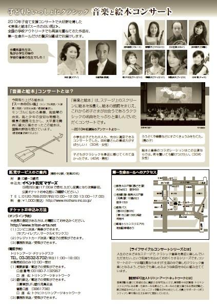 2016年9月10日「音楽と絵本コンサート」チラシ(裏面)