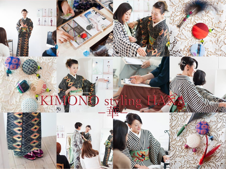 4月スタート纏 project 『 KIMONO styling HANAー華ー 』
