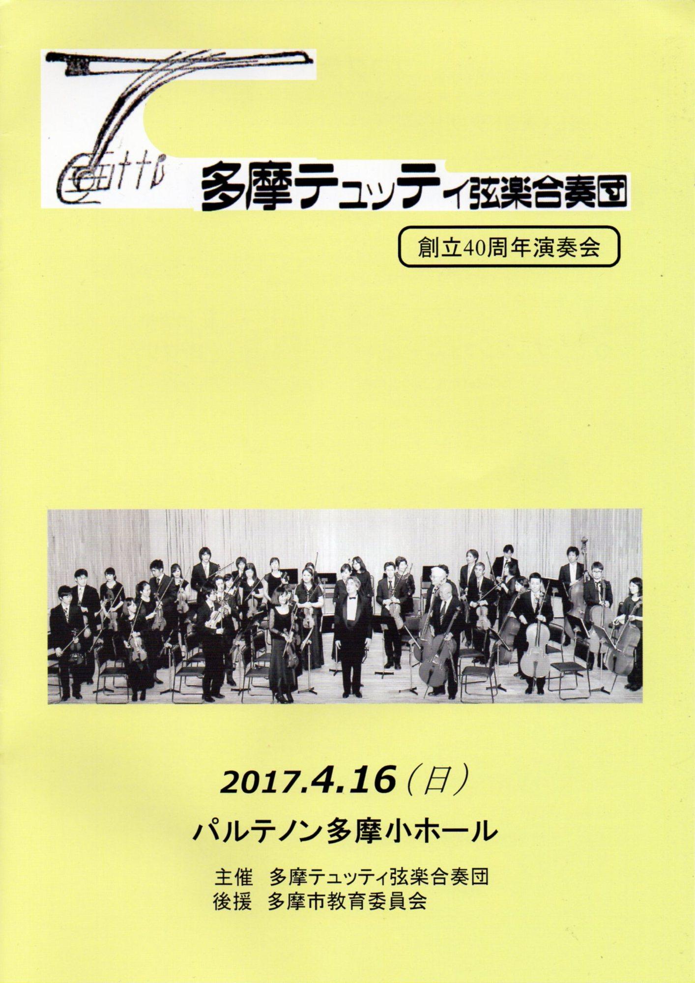 2017/04/16多摩テュッティ弦楽合奏団:プログラム表紙