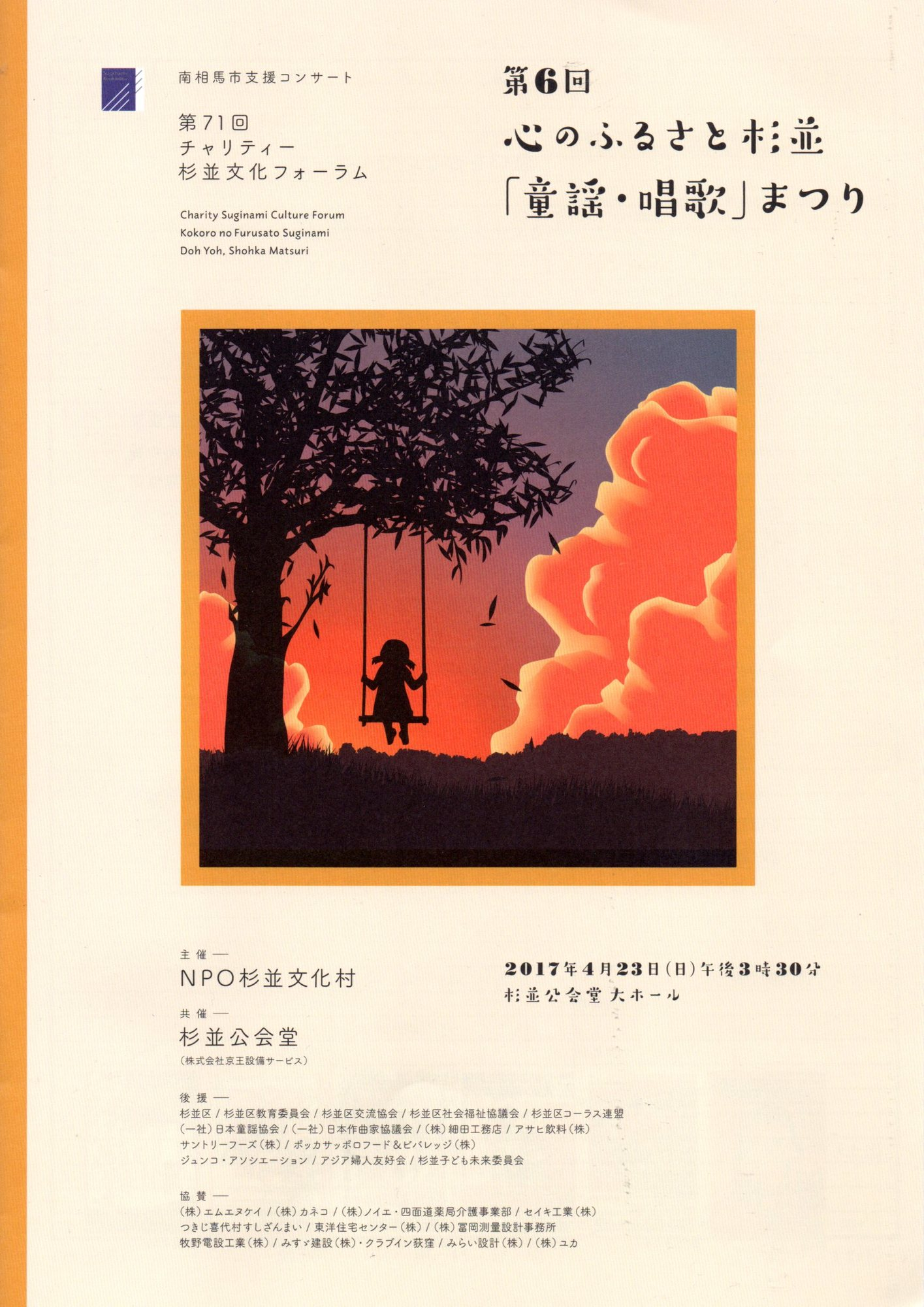 2017/04/23童謡・唱歌まつり:プログラム表紙