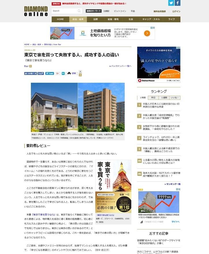 『東京で家を買って失敗する人、成功する人の違い』