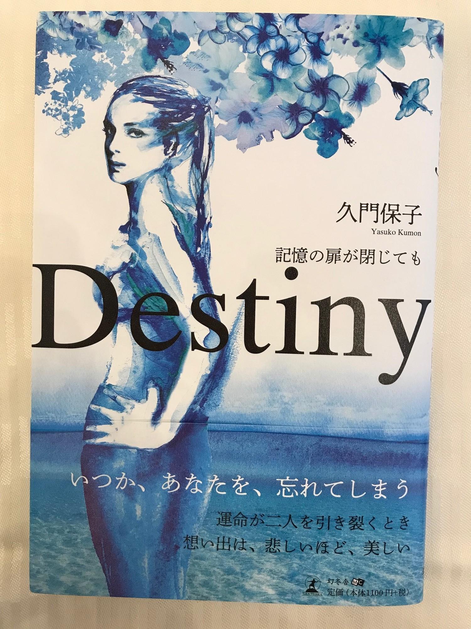 4月10日発売 Destiny