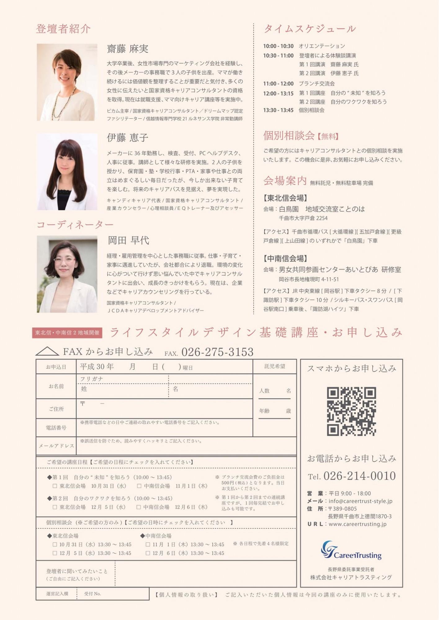 ライフスタイルデザイン基礎講座チラシ(裏)