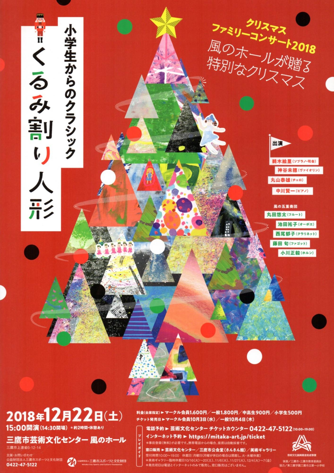 2018年12月22日クリスマスファミリーコンサート・チラシ(表)