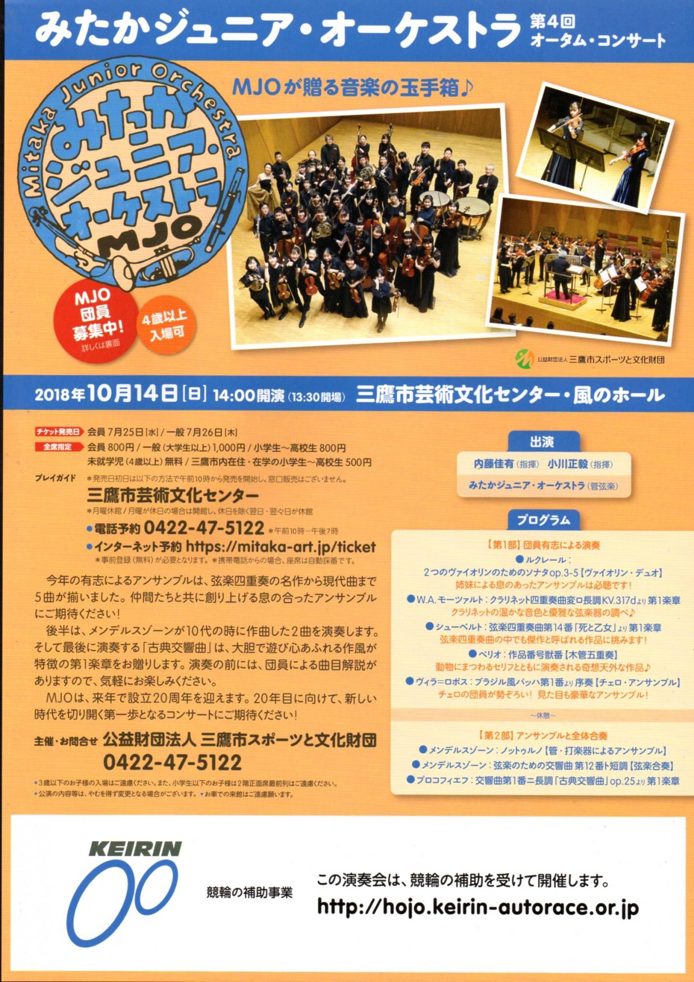 みたかジュニア・オーケストラ第4回オータム・コンサート