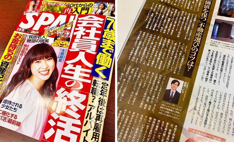 【「週刊SPA!」に取材協力しました!】