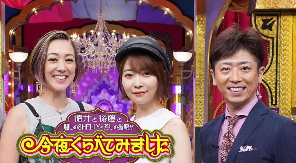 日本テレビ 『今夜くらべてみました』 の監修をしました