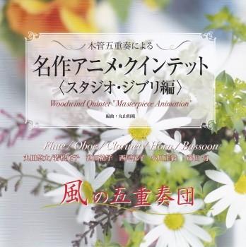CD「名作アニメクインテット スタジオジブリ編」ジャケット