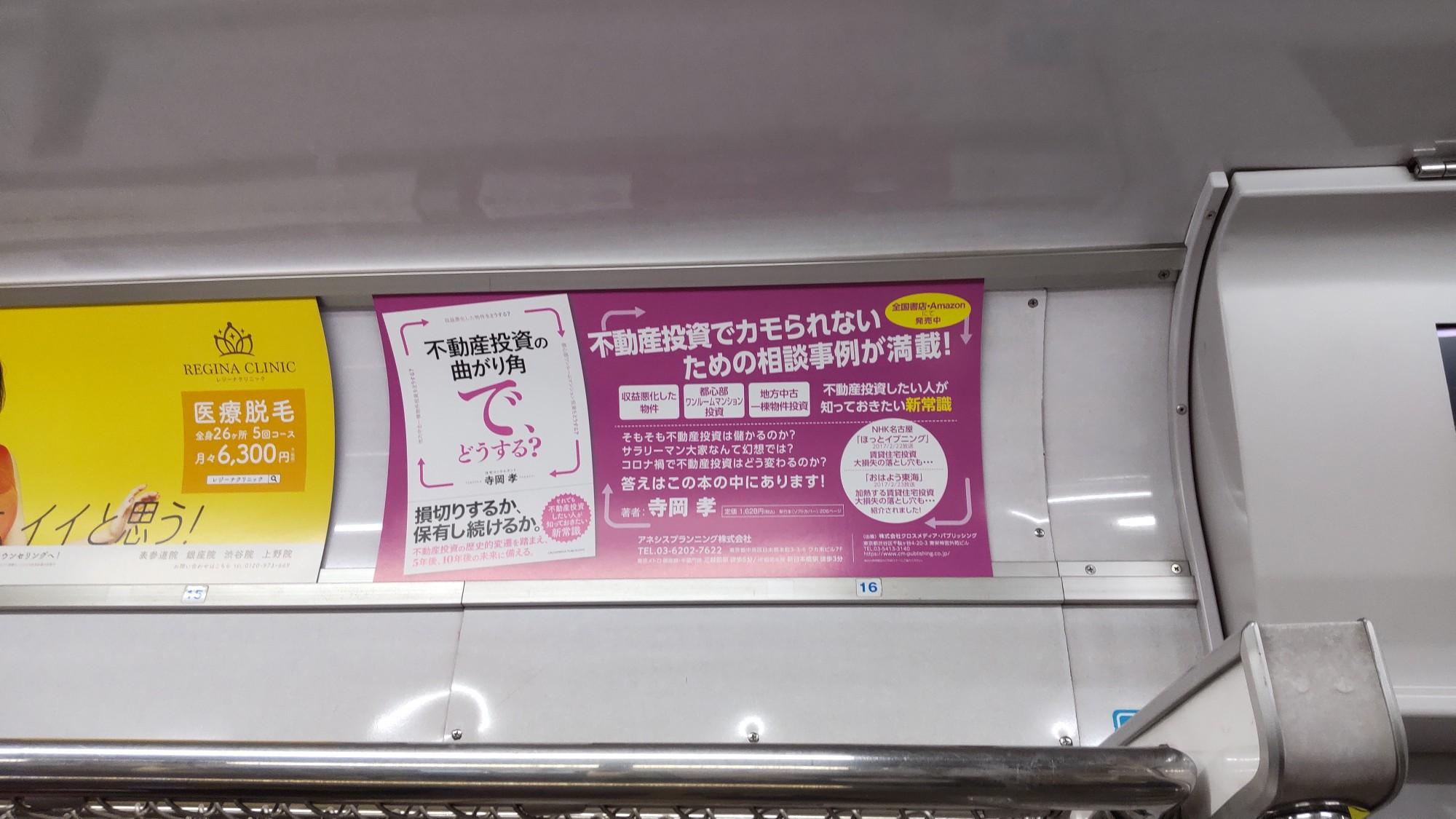 東京メトロ半蔵門線・車内広告掲載