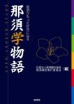 """那須検定1級試験の副読本""""那須学物語"""""""
