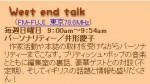 FM78.6MHz  2011-2-6  9:30-  [west-end-talk]  radio  on air!