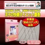 「売上ランキング第1位」(洋子の快朝ダイエット腹巻)