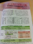 震災特例法による特例措置の利用について