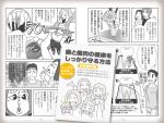 マンガで分かる気になる治療 〜予防歯科編〜
