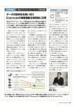 『テレコム・フォーラム』2011年10月号 当社掲載記事