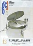 『月刊GCJ』2010年12月号 当社掲載記事