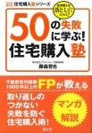 新刊発売! 50の失敗に学ぶ住宅購入塾