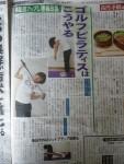 4月10日付日刊ゲンダイ掲載記事