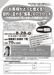 「お客様がどっと増える!」姫路市セミナーです。