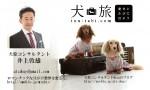 ITコンサルタント、犬旅コンサルタント 井上敦雄