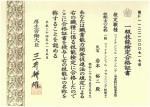 1級ファイナンシャル・プランニング技能士(国家資格)